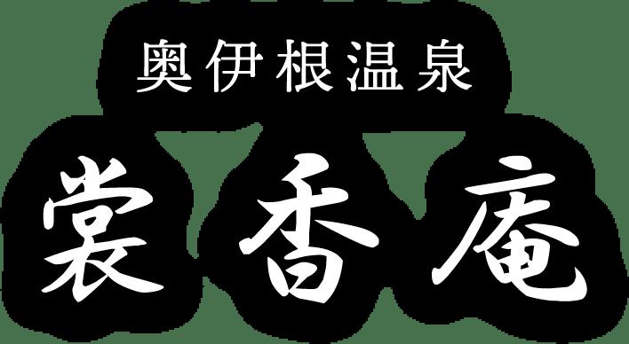 奥伊根温泉 裳香庵